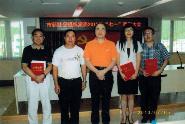 珠海常德商会秘书长魏天赐同志被授予优秀党务工作者称号