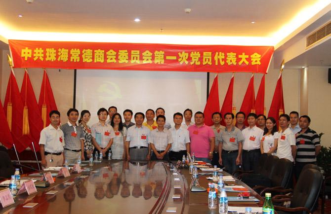 中共珠海常德商会召开第一次党员代表大会