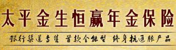 太平金生恒赢年金保险(分红型)